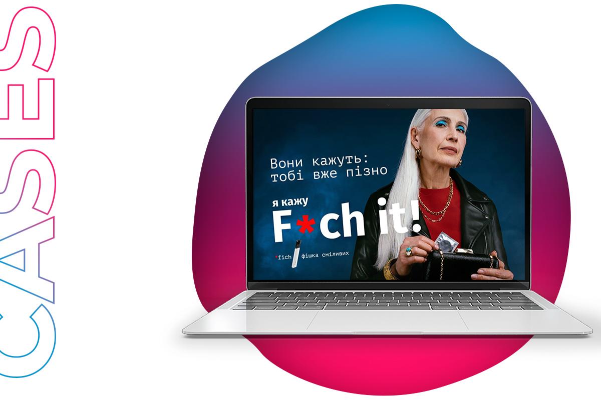 F*ch it: как мы вывели на рынок новый бренд за 2 месяца