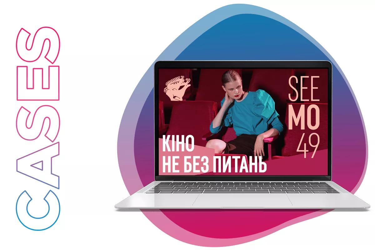 """Как прошла наша """"Молодость"""": рекламная кампания кинофестиваля"""